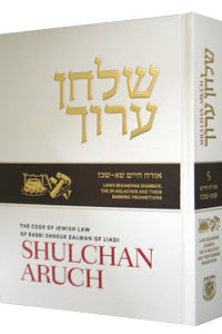 Shulchan Aruch English #5 Hilchot Shabbat Part 2, New Edition