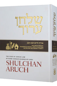 Shulchan Aruch English #7, Laws of Passover Part 1, New Edition
