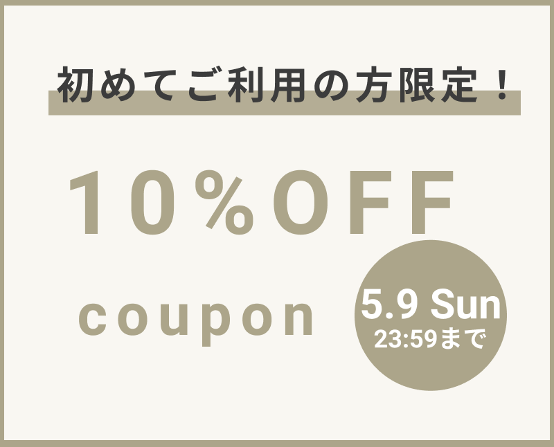 myIDEAL 初めての方限定 10%OFFクーポン