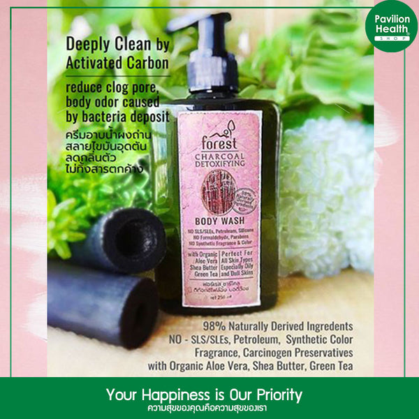 Green Forest In The Wood Charcoal Detoxifying Body Wash