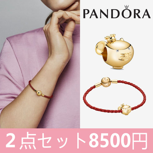PANDORA 2点セット Pandora Moments Red Woven Leather Bracelet × Shining Rat パンドラ ブレスレット春夏