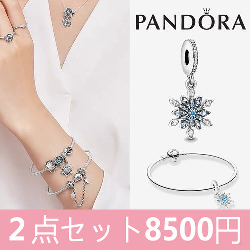PANDORA 2点セット Moments Bangle × Snowflake silver dangle with clear cubic zirconia パンドラ ブレスレット