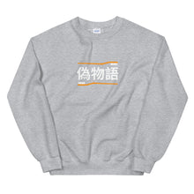 Load image into Gallery viewer, Nisemonogatari Sweatshirt