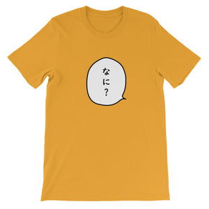 Nani-Speech Bubble Tee