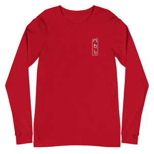 Embroidery Baka Long-Sleeve