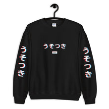 Load image into Gallery viewer, Glitch Liar Sweatshirt