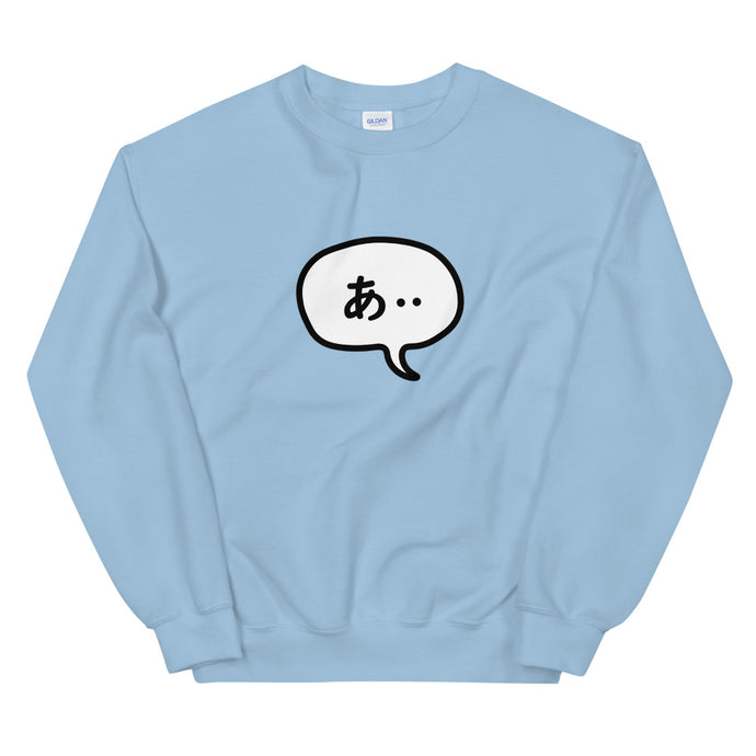 A-Speech Bubble Sweatshirt