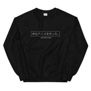 God Made Anime Sweatshirt