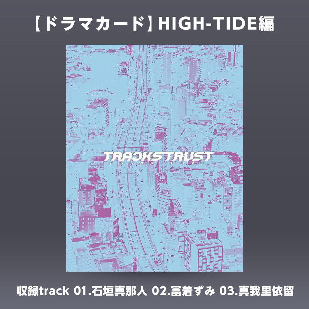【ドラマカード】TRACKS TRUST『HIGH-TIDE』