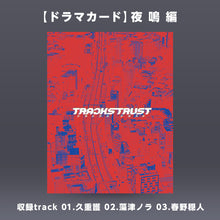 Load image into Gallery viewer, 【ドラマカード】TRACKS TRUST『夜鳴』