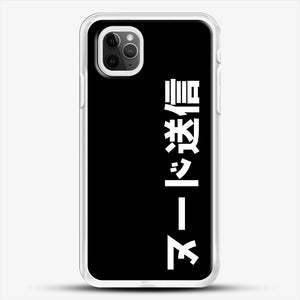 Send Nudes Japanese Jdm iPhone 11 Pro Max Case, White Rubber Case | JoeYellow.com
