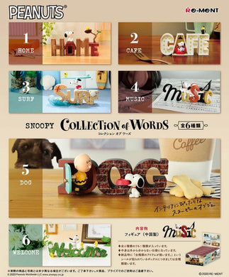 【1ボックスセット】SNOOPY COLLECTION of WORDS