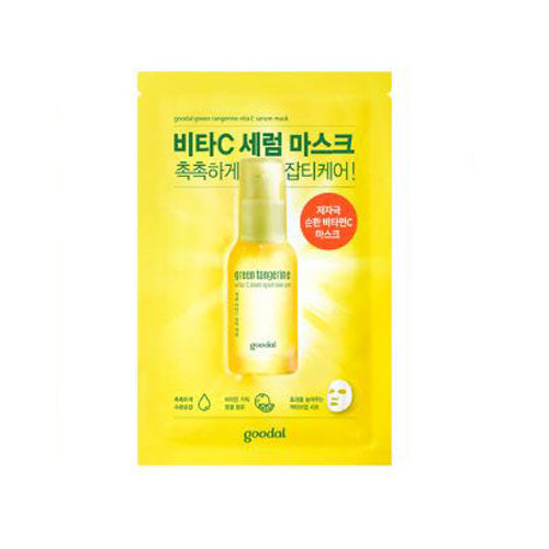 goodal green tangeriene vita C serum mask 5sheet