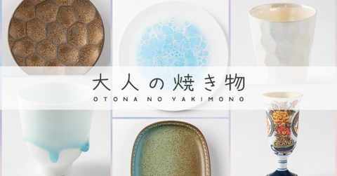 Wajiki (Japanese food) Food Marketing: Yakimono online shop