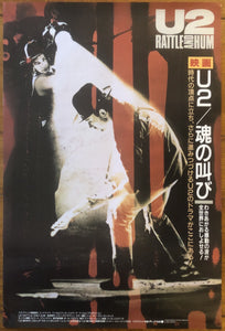 U2 Rattle And Hum Original Promo Poster Paramount Pictures Japan 1988