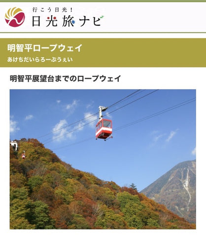 Visiting Akechidaira Plateau and take the ropeway to the observatory to enjoy the scenery