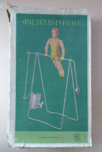 Load image into Gallery viewer, 1950s Vintage USSR / Russian Child's Mechanical Toy. A Celluloid Gymnast. WORKING; and with Original Box