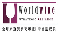 全球原裝裝酒商聯盟 World Wine Strategic Alliance