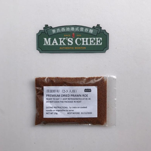 [Mak's Chee] Premium Dried Prawn Roe 上等虾籽 (2-3 serving/pkt)