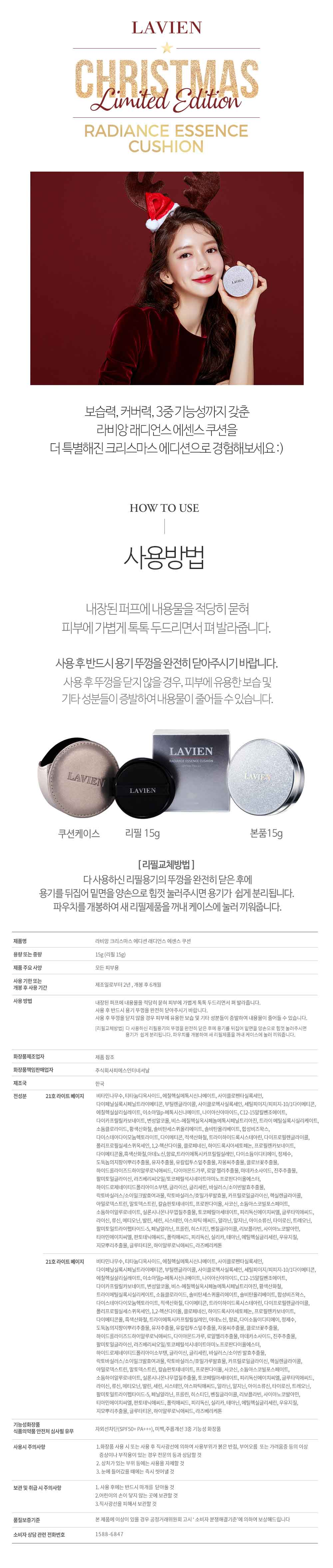 Radiance Essence Cushion - Holiday Limited Edition Details