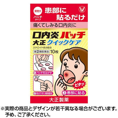 QUICK CARE TAISHO CANKER SORE PATCH