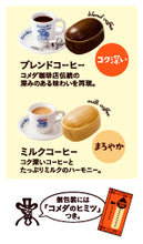 Load image into Gallery viewer, KOMEDA COFFEE CANDY
