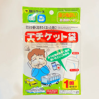 DISPOSABLE SICKNESS BAG 5.1X10.4IN