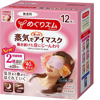 KAO MEGRHYTHM STEAM HOT EYE MASK