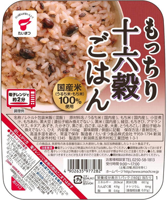 TAIMATSU MOCHIRI 16 GRAINS RICE