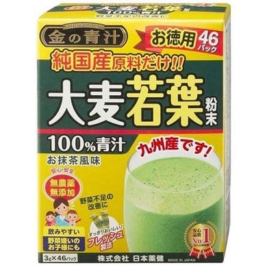 OOMUGIWAKABA 100% JAPANESE BARLEY GRASS POWDER 46P