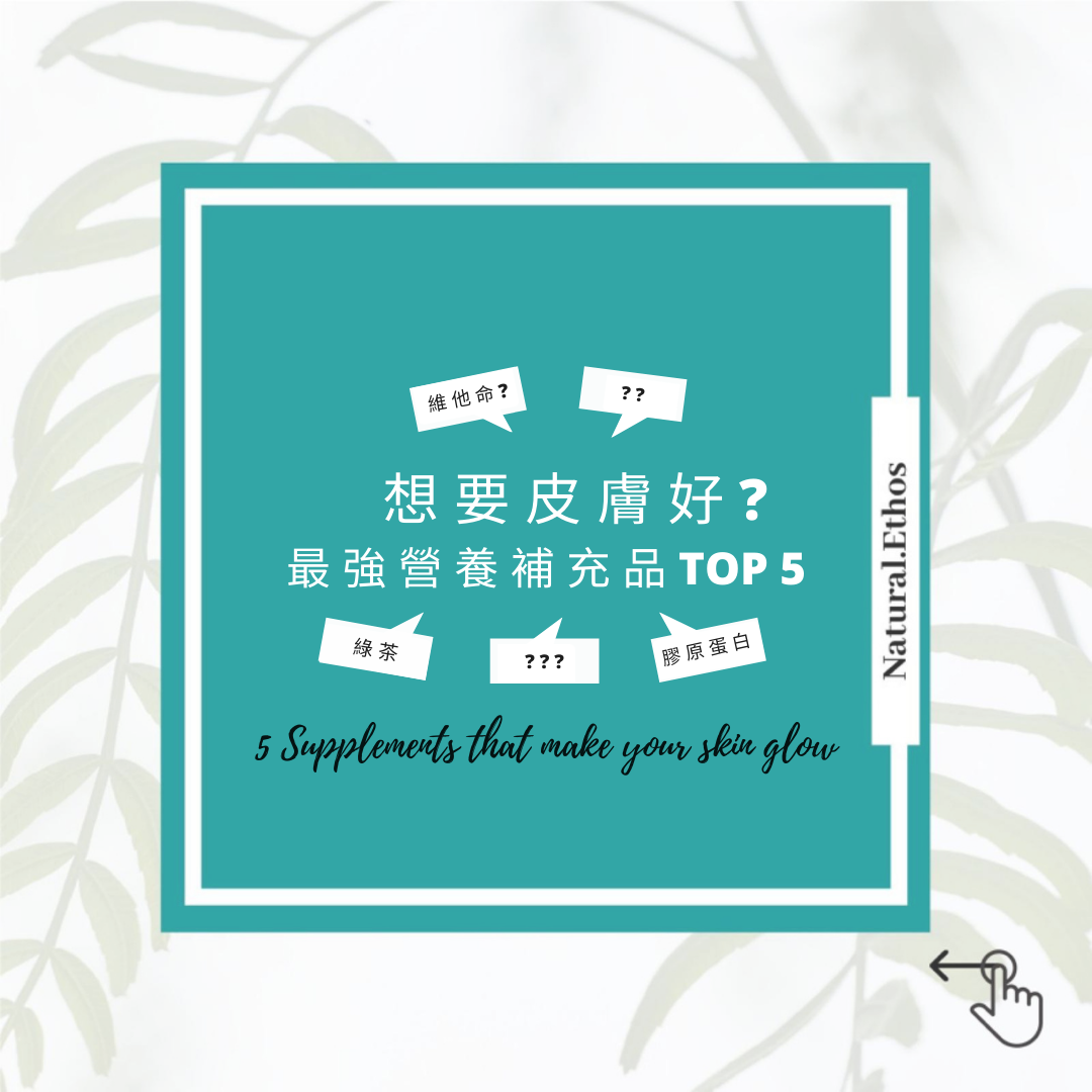 Best 5 recommended skin supplement for hk to stay healthy