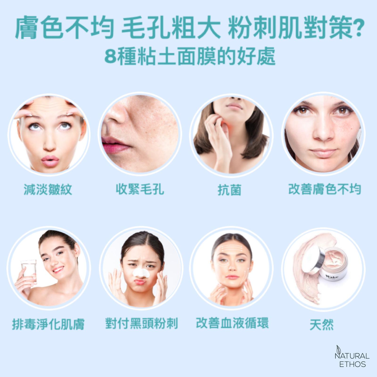 clay face mask skincare wake hk benefits