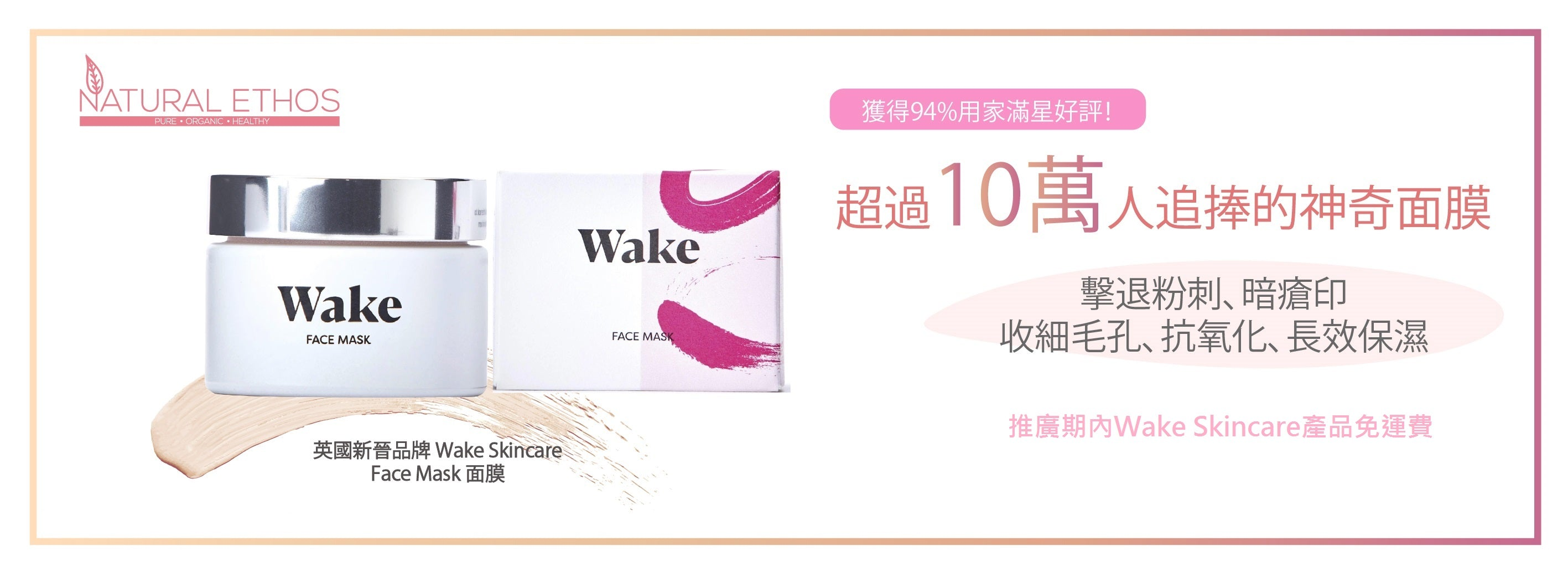 Wake Skincare Face Mask marketing banner collection
