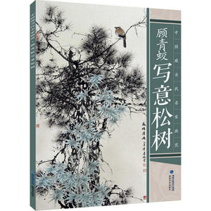 Chinese Painting Book,Chinese Sumi-e Ink Xieyi Painting Song Shu Pine Tree 38page 37cm*26cm