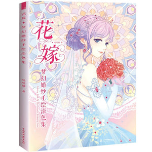Flowers And Wedding Coloring Book Secret Garden Style Anime Line Drawing Book Kill Time Painting Books