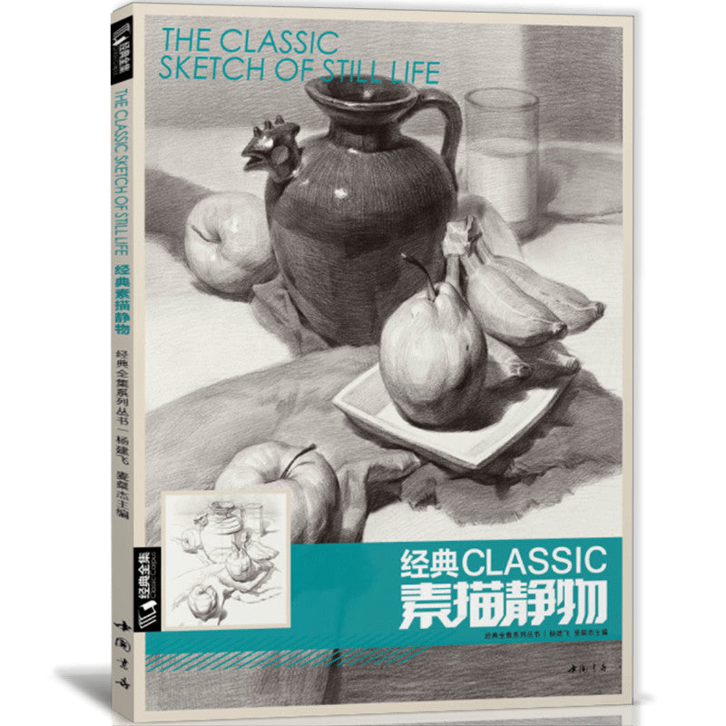 The Classic Sketch of Still Life Book :Beginner introductory teaching tutorial Pencil drawing art books