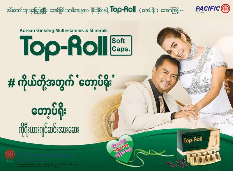 Top Roll (1 box of 30 soft capsules) (4514000142454)