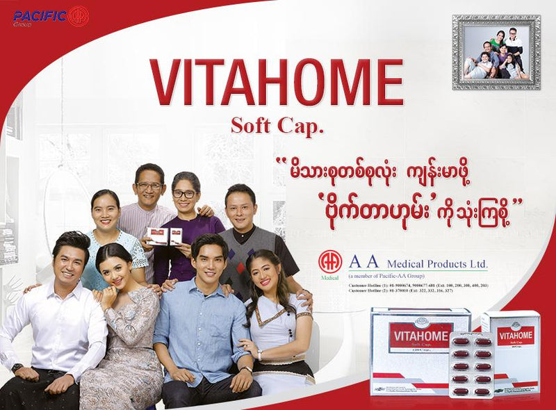 Vitahome (50's) (3 cards of 10 capsules, total 30 capsules) (4513952694390)