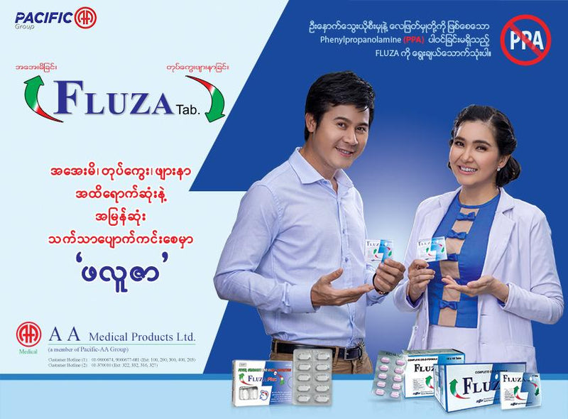 Fluza Plus (2 boxes of 20 caplets) (4513915797622)