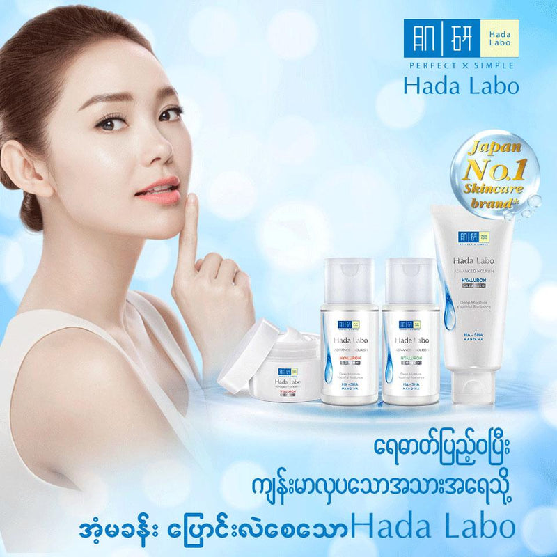 Hada Labo Advanced Nourish Hyaluron Cleanser 80g