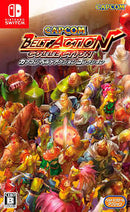 Nintendo Switch - CAPCOM Belt-Action Collection