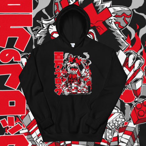 "Inter Species Wrestling ""One Million Blocks"" Pullover Hoodie"