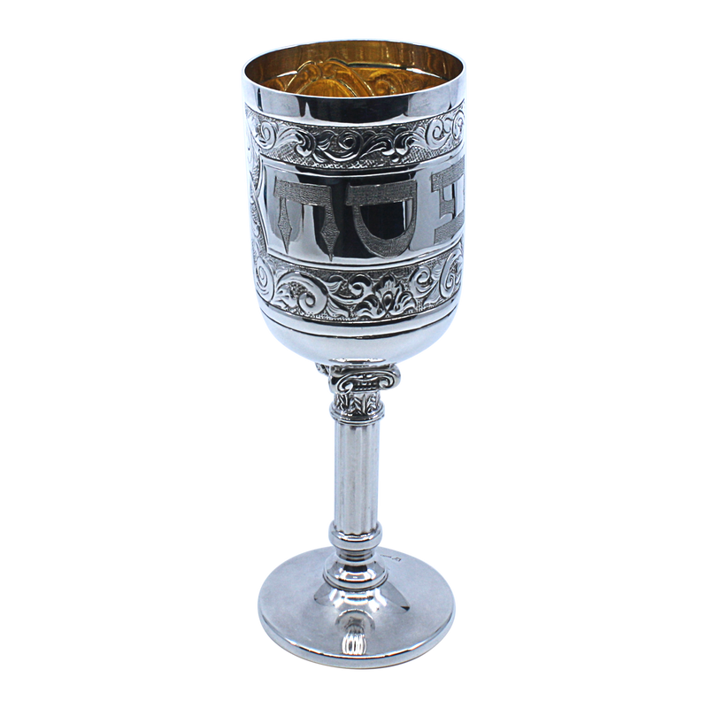 Sterling Silver Kiddush Goblet Clearance 6905