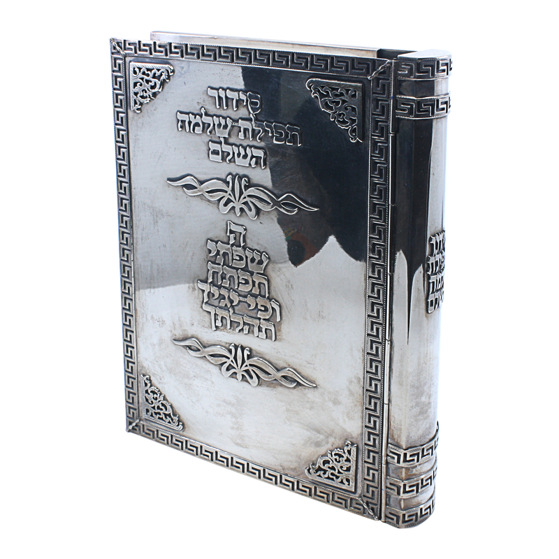 Sidur With Sterling Silver Cover Clearance 6961