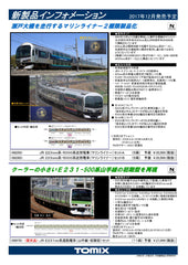 (Pre-Order) TOMIX 98976 - Series E231-500 Yamanote Line (early model / 11 car set)