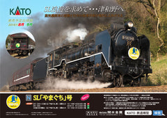 (Pre-Order) KATO 2016-8 - Steam Locomotive Type D51-200