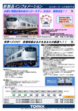"(Pre-Order) TOMIX 98674 - Series 281 ""HELLO KITTY HARUKA Butterfly"" (6 car set)"