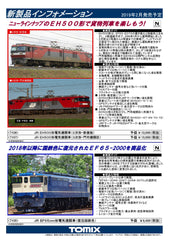 (Pre-Order) TOMIX 7107 - Electric Locomotive Type EH500 (3rd phase / Moji)