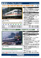(Pre-Order) TOMIX 98315 - Series 167 (Tamachi / 4 car add-on set)