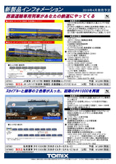 (Pre-Order) TOMIX 97902 - Container Wagon Type KOKI107 (enhanced deployment / with SEINO container / 4 car set)
